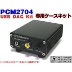 NFJ★PCM2704搭載USB DAC/DDC 自作KIT専用アルミケースキット