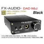FX-AUDIO- DAC-X6J『ブラック』高性能ヘッドフォンアンプ搭載ハイレゾ対応DAC