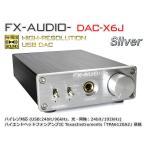 FX-AUDIO- DAC-X6J[シルバー]高性能ヘッドフォンアンプ搭載ハイレゾ対応DAC 最