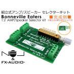 自作組立式 1:2アンプ/スピーカーセレクターキット 『Bonneville Eaters』NFJ ORIGINAL