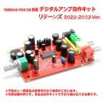 YAMAHA製 YDA138 デジタルアンプ自作キット リターンズ 2017 Ver.