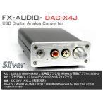 FX-AUDIO- DAC-X4J『シルバー』 DAC&ヘッドフォンアンプ