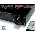 FX-AUDIO- D802J『ブラック』ハイレゾ対応・三系統デジタル入力・フルデジタルアンプ(リモコン付属)