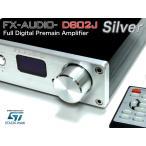 FX-AUDIO- D802J『シルバー』ハイレゾ対応・三系統デジタル入力・フルデジタルアンプ(リモコン付属)