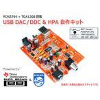 PCM2704+TDA1308 搭載 USB DAC/DDC & HPA 自作キット