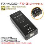 FX-AUDIO- FX-01J TYPE-A PCM5102A搭載 USBバスパワー駆動ハイレゾ対応DAC