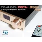 FX-AUDIO- D802J『ブロンズゴールド』ハイレゾ対応・三系統デジタル入力・フルデジタルアンプ(リモコン付属)