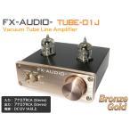 FX-AUDIO- TUBE-01J『ブロンズゴールド』本格真空管ラインアンプ