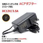 『リユース品』DC12V/3.5A スイッチング式 汎用ACアダプター センタープラス/内径2.1mm