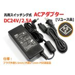 『リユース品』DC24V/2.5A スイッチング式 汎用ACアダプター センタープラス/内径2.1mm