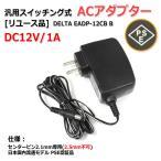 [リユース品]DC12V/1A スイッチング式 汎用ACアダプター DELTA EADP-12CB B センタープラス/内径2.1mm