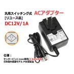 『リユース品』DC12V/1A スイッチング式 汎用ACアダプター センタープラス/内径2.1mm