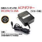 ※入荷予約販売2/22出荷予定※[リユース品]DC19V/3.16A 汎用スイッチング式ACアダプターNETGEAR AD2003F10 内径2.5mm/2.1mm両対応