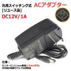 [リユース品]DC12V/1A スイッチング式 汎用ACアダプター センタープラス/内径2.1mm