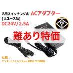 [еъецб╝е╣╔╩]DC24V/2.5A ╚╞═╤е╣еде├е┴еєе░╝░ACеве└е╫е┐б╝ ╞т╖┬2.5mm/2.1mm╬╛┬╨▒■