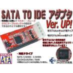 SATA-IDE40Pin変換アダプタ(Z型)ジャンパー設定有/Ver.UP版