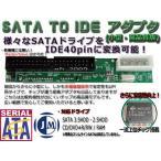 JMicron搭載★相性少SATA→IDE40Pin小型変換アダプタ 設定ピン有