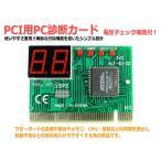 PCI接続○マザーボード チェック/診断カード ジャンク修理にも!?