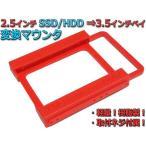 ★SSD/HDD 2.5インチ ⇒ 3.5インチベイ 変換マウンタ/ブラケット