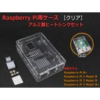 Raspberry Pi�ѥ�����[���ꥢ] �饺�ѥ�B+/2B/3B ��������ҡ��ȥ����å� �饺�٥�ѥ�