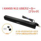iKANOO N12 [�֥�å�]USB��³���ԡ����� ������ɥС� �ݡ����֥륹�ԡ����� �Ÿ����� USB DAC�ܥ������¢���ԡ�����
