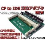 最安★CF-IDE44pin ノート用2.5'HDD変換アダプタ SSD化/メール便