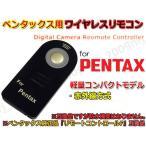 PENTAX ペンタックス専用リモコン リモートコントロールF 互換