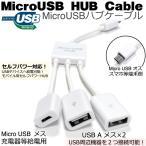 MicroUSB HUB スマートフォン対応OTG対応ハブ (USB機器への給電機能付き)