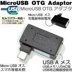 USB機器への給電機能付き(セルフパワー) MicroUSB OTG アダプタ スマートフォン対応