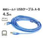 USBケーブル A-B 4.5m フェライトコア付き メール便対応