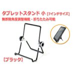 無断階角度調整タブレットスタンド 小 (7インチサイズ)『ブラック』