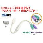 『アウトレット』USB to PS/2 マウス キーボード 変換アダプター