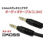 KOSS 3.5mmステレオミニプラグ(オス-オス) オーディオケーブル 1.3m