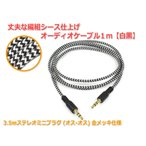 3.5mm-3.5mmステレオミニプラグ(オス-オス) オーディオケーブル 1m [編組 白黒] 編組