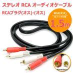 オーディオケーブル ステレオRCAケーブル[1.5m] RCA(オス-オス) 2RCA(赤白) 金メッキ仕様