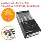 maplin 高品質 Pro オーディオケーブル5m 3.5mmステレオミニプラグ(オス)-RCAプラグ(オス) 金メッキ仕様