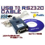 PL2303HX搭載 安定モデル USB to RS-232Cシリアル変換ケーブル