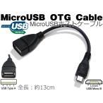 『Black』MicroUSB OTGケーブル (USB On-the-Go ホストケーブル)