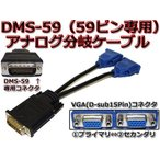 DMS-59★アナログVGA分岐ケーブル(D-Sub15Pinx2分配/変換)