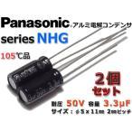 Panasonic製アルミ電解コンデンサ NHG 105度品 50V/3.3μF/2個組
