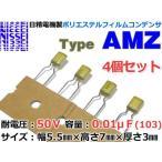 NISSEI/ニッセイ AMZ フィルムコンデンサ 50V/0.01μF(103)4個組