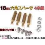 18mm 六角スペーサー (真鍮 六角支柱) 4本セット 固定用ネジ付属