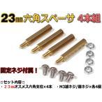 23mm 六角スペーサー (真鍮 六角支柱) 4本セット 固定用ネジ付属