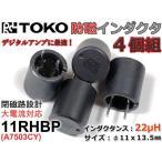 日本メーカー TOKO 11RHBP 22μH 低歪 防磁インダクタ 4個SET