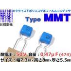 NISSEI/ニッセイ MMT METフィルムコンデンサ 50V/0.47μF x2個組