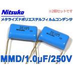 NOS Nitsuko/日通工 METフィルムコンデンサ MMD x2個 250V/1μF