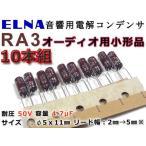ELNA オーディオ用アルミ電解コンデンサ RA3 50V/4.7μF/10個組