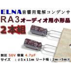ELNA製 オーディオ用アルミ電解コンデンサ RA3 50V/4.7μF/2個組
