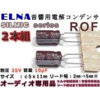 ELNA オーディオ用電解コンデンサ ROF SILMIC/35V/10μF/2個組