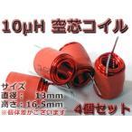 10μH ◇ 空芯コイル 4個Set 大電流対応 高効率 10uh インダクタ